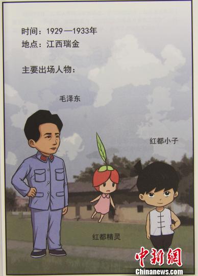 """《漫画红都》首次""""漫画""""叙事毛泽东等革命领袖"""