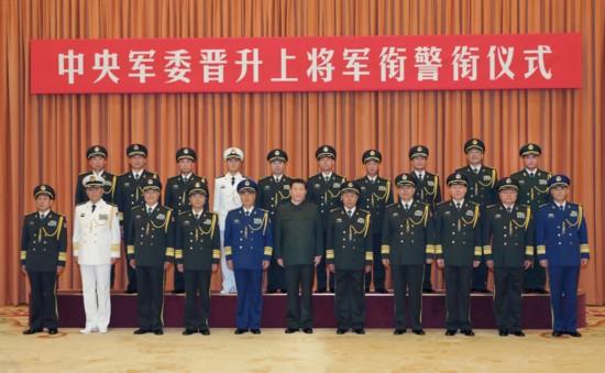 中央军委举行晋升上将军衔警衔仪式10人晋升