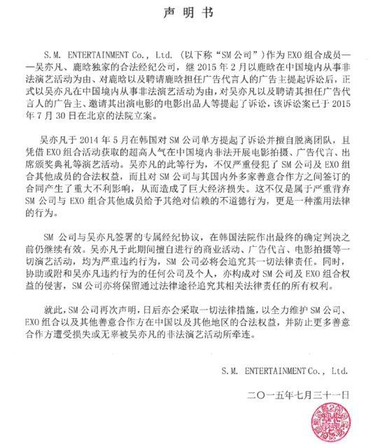 SM公司起诉鹿晗与吴亦凡声明