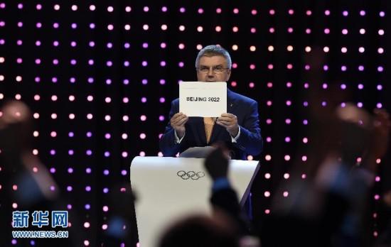 北京携手张家口获得2022年冬奥会举办权