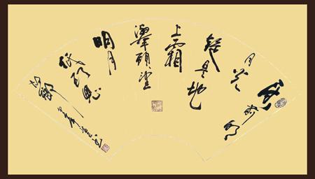 中国书画名家蒋斗贵艺术人生访谈录图片