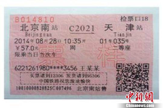 軟紙車票(圖片來自12306官方網站)