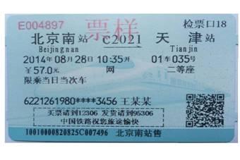 新版火車票今起正式啟用四大變化新增訂票電話