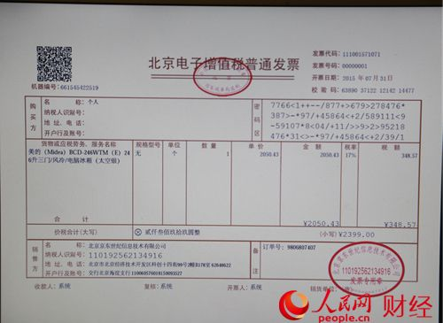 全国首张升级版电子发票在北京开出