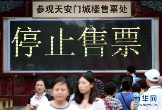 #(服务专线)(1)天安门城楼8月1日起暂停对外开放