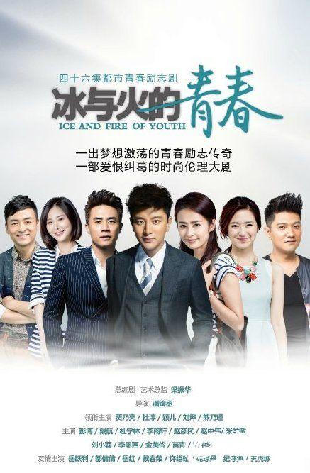 冰与火的青春电视剧演员表全集剧情介绍1-46集大结局