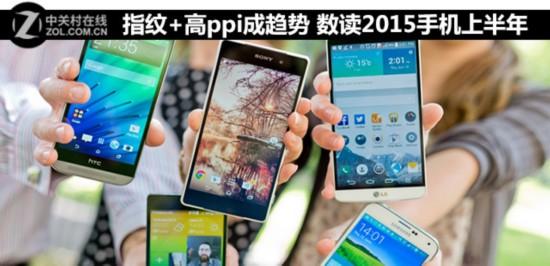 指纹+高ppi成趋势 数读2015手机上半年(不发剑锋审核)