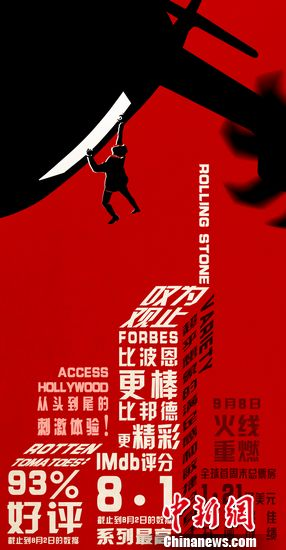 《碟中谍5》票房破7亿阿汤哥筹备第六部(图)