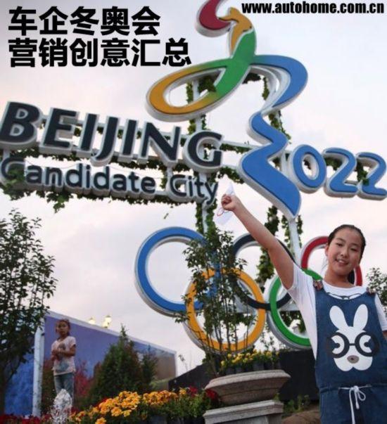 2022相约北京 车企冬奥营销创意盘点