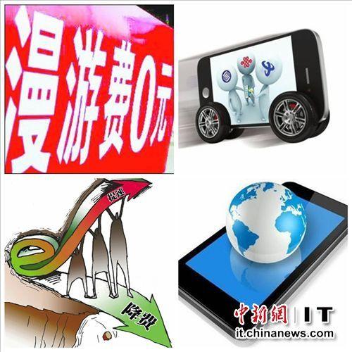京津冀手机漫游费取消在即过亿移动电话用户将受益