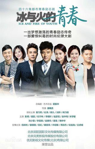 冰与火的青春电视剧全集1-46集分集剧情介绍大结局