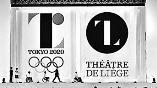 比利时设计师指控东京奥运会会徽侵权