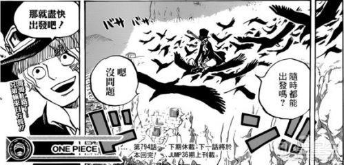海贼王漫画795话萨博与乌鸦对话 四皇大妈出现青雉身份分析
