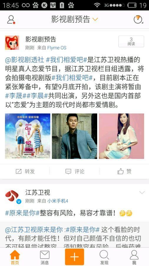 傳我們相愛吧要拍成電視劇李晨出演 崔始源劉雯私下熱戀了