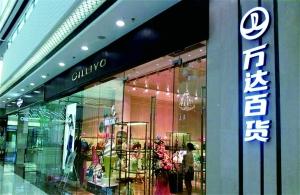 万达关闭部分百货店和KTV 回应称要调整传统产业