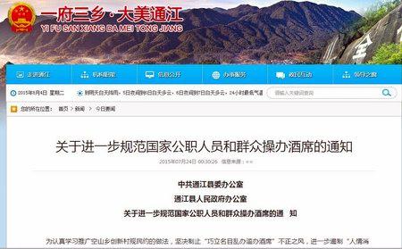 四川通江回应市民办寿宴需满70岁:尽快修改通知