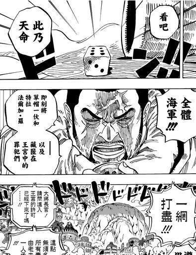 海贼王漫画796话:藤虎进攻鹤和战国督战 路飞独面海军大将