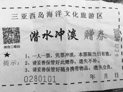 6旬女游客潜水后突发脑出血 经抢救无效身亡
