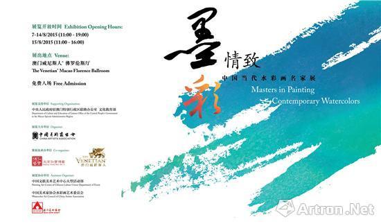第四届墨彩情致--澳门当代水彩画情趣武汉开价格名家主题中国酒店夫妻图片