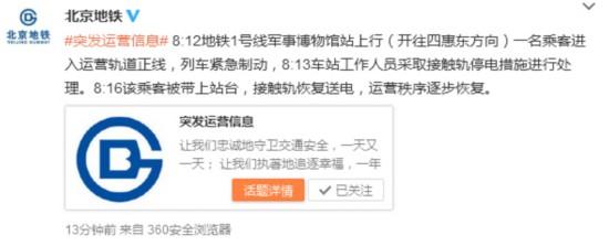 一乘客进入北京地铁一号线运营轨道被抬上站台