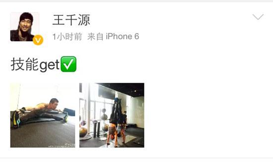 王千源健身房劈叉 自称想练腹肌的大圣