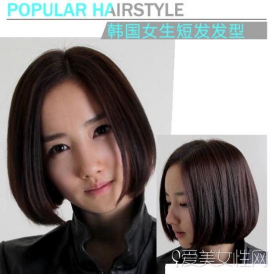 韩式短发三: 头发色彩上接近自然发色,中分造型自然甜美非常时尚,波波头造型也带有厚重的感觉。这款短发能够好地修饰脸型,而且甜美波波头可爱又减龄。