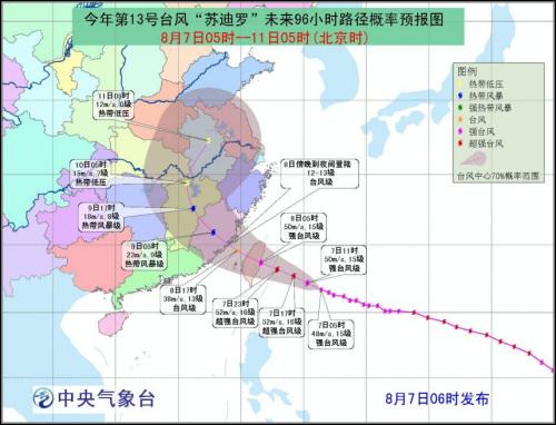 气象台发布台风橙色预警东部地区将有大到暴雨