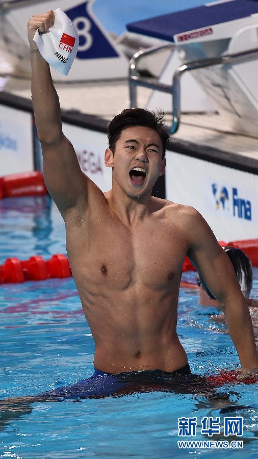 (体育・名人相册)(1)游泳――世锦赛:宁泽涛夺得男子100米自由泳冠军