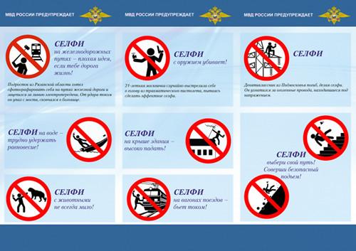 中国驻俄罗斯使馆提醒旅俄中国公民注意自拍安全