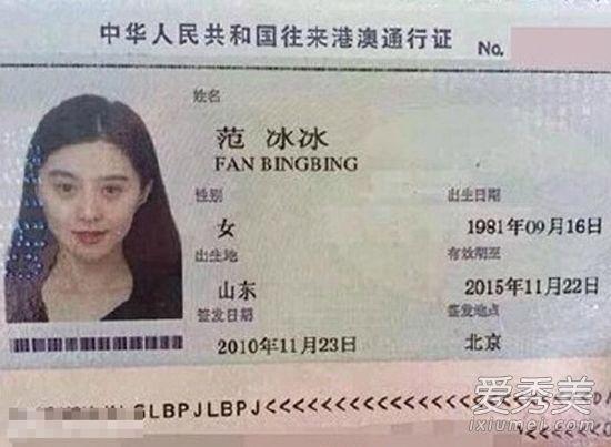 杨洋李易峰赵丽颖宋茜杨洋 明星证件照真容对决