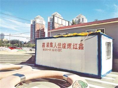 """住人的集装箱,""""不是不让住人吗,怎么还有人出租?""""北京青年"""