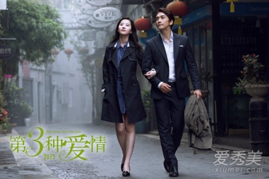 《第3种爱情》刘亦菲宋承宪情侣装养眼