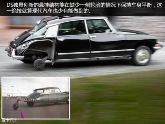 世界豪华传奇汽车品牌DS的昨日今朝图片