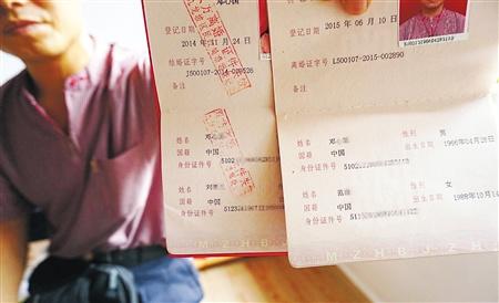 工作人员闹乌龙 男子离婚证上无前妻现陌生女