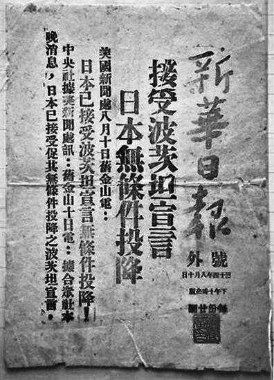 七十年前的今天:日本投降 重庆全城狂欢