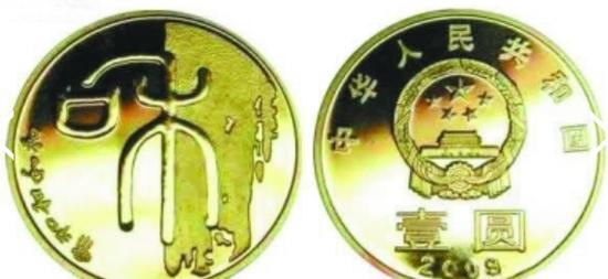 第一组 和 字币