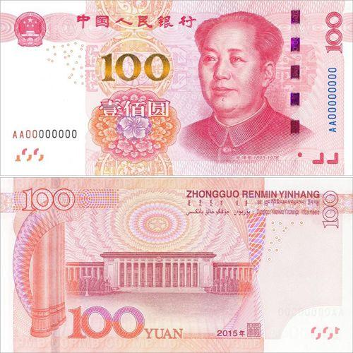 新版百元人民币将发行 专家 不会导致货币超发