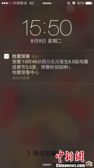 误报?演习?一条地震预警信息引发的法理之争