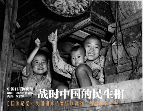 二战战时中国的民生相
