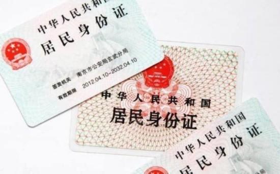 女子用海鲜身份证购火车票乘车 岂料海鲜竟是