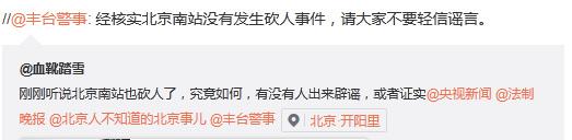 警方辟谣:北京南站未发生砍人事件