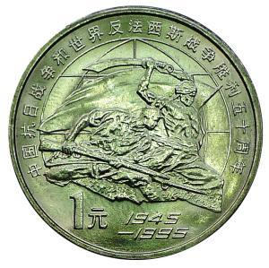 消灭法西斯 自由属于人民 世界硬币上的二战故事