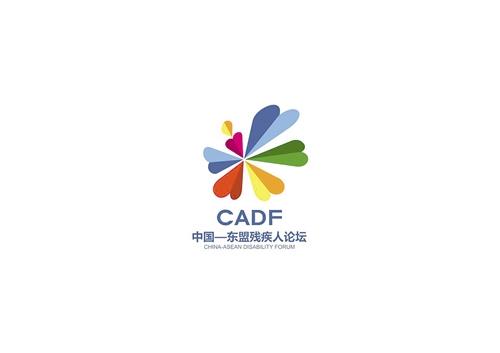首届中国—东盟残疾人论坛logo确定