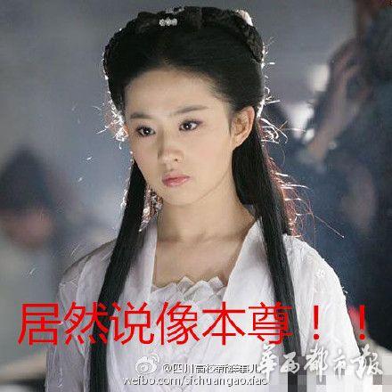 """成都""""高校版刘亦菲""""走红,你觉得像吗?"""
