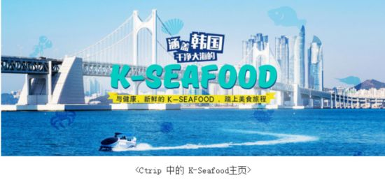 Seafood,与携程共同开启的美食观光!
