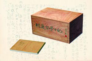 《胡适留学日记手稿本》