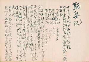 胡适1917年写的《归娶记》为首次发现。