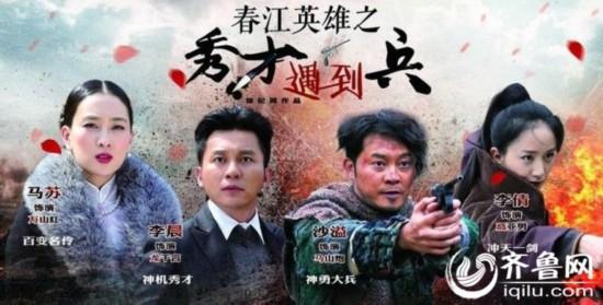 春江英雄之秀才遇到兵李晨电视剧粤语国语1-42集剧情介绍大结局