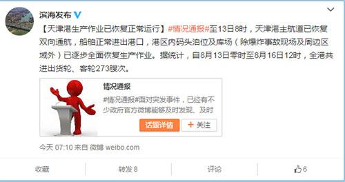 天津港生产作业已恢复正常运行