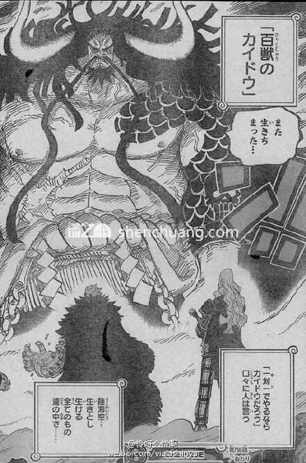 海贼王漫画795自杀:萨博称CP0掉头 四皇凯多露面山治掉线